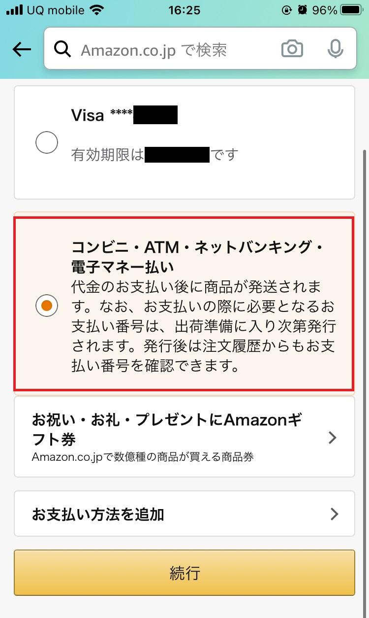 コンビニ・ATM・ネットバンキング・電子マネー払い
