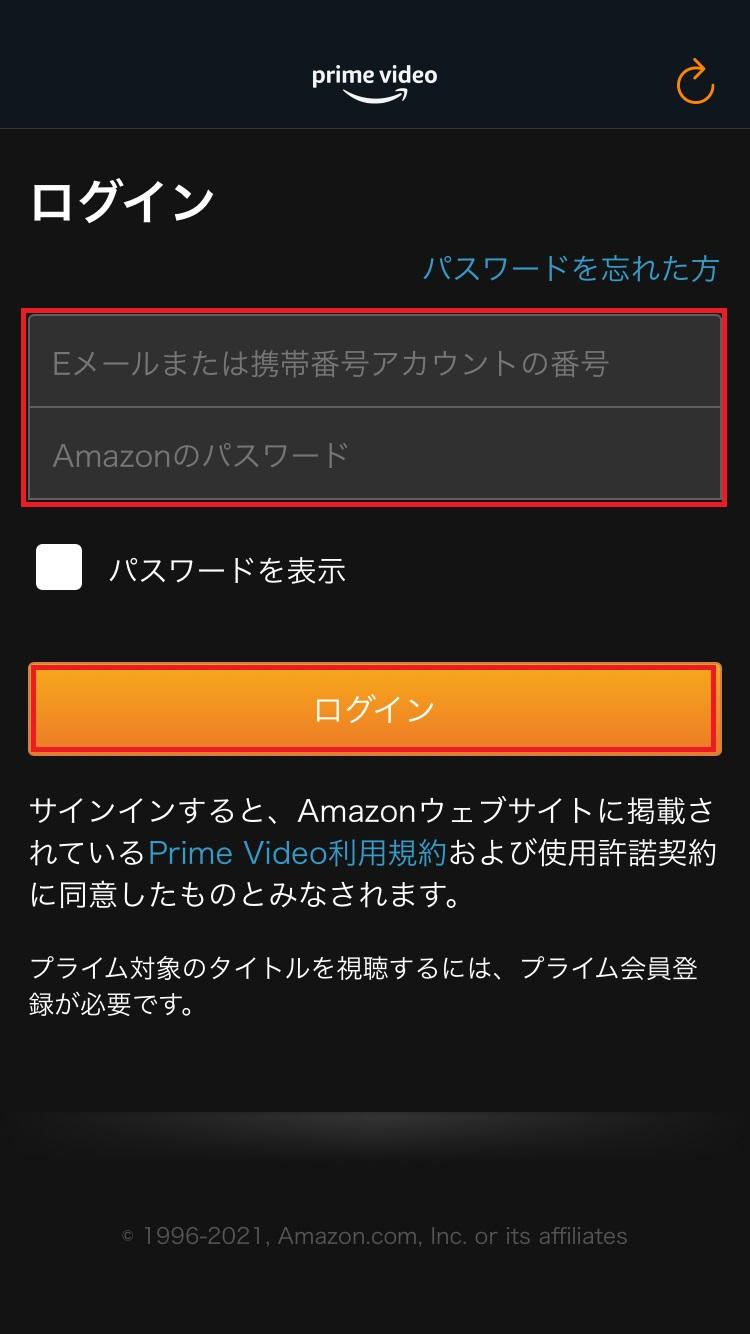 「Amazonプライムビデオアプリ」のログイン画面