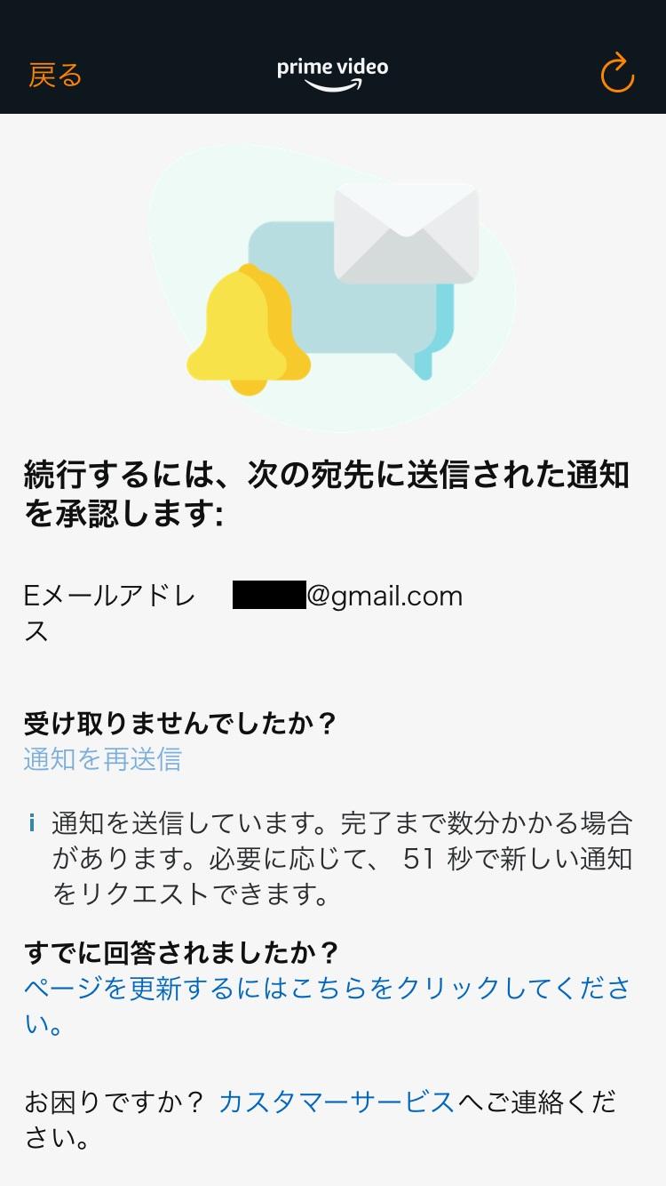 承認メール送信告知画面