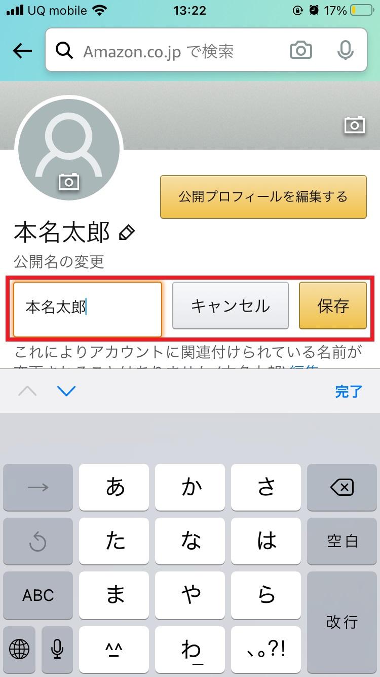 アプリでのアカウント名編集画面