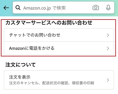 Amazonギフト券処理中のお問い合わせ4