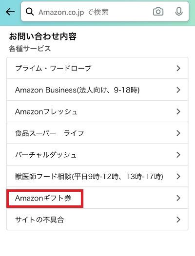 Amazonギフト券処理中のお問い合わせ6