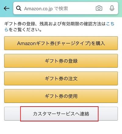 Amazonギフト券処理中のお問い合わせ7