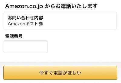 Amazonギフト券処理中のお問い合わせ8