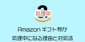 Amazonギフト券が処理中になる理由と対処法