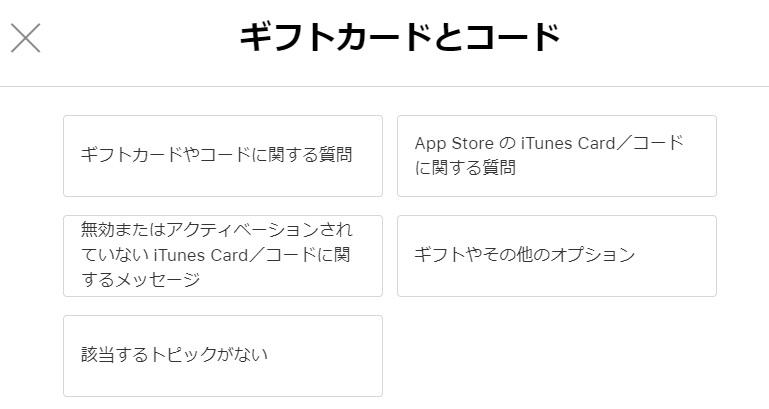 Appleサポートお問い合わせ手順3
