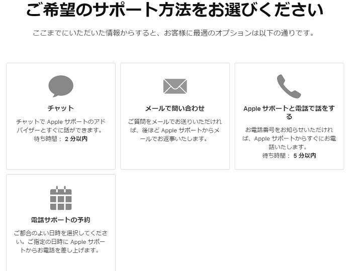 Appleサポートお問い合わせ手順4