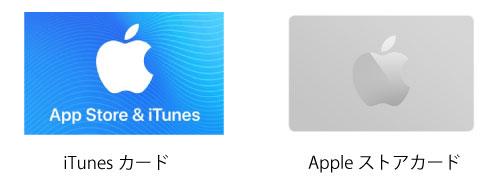 iTunesカードとAppleストアカードの違い