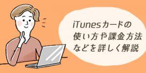 iTunesカードの使い方や課金方法などを詳しく解説