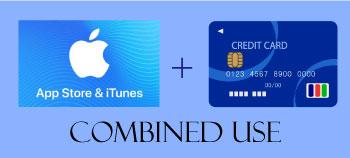 iTunesカードとクレジットカードの併用