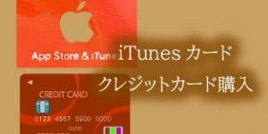 iTunesカードをクレジットカード購入する方法と手順を紹介
