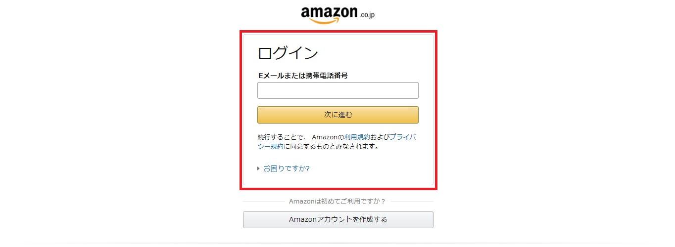 アマゾンのログイン画面