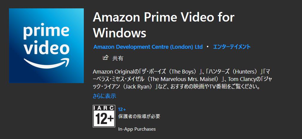 PC版Primevideo