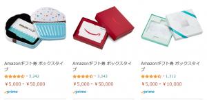 Amazonギフト券ボックスタイプ商品検索結果
