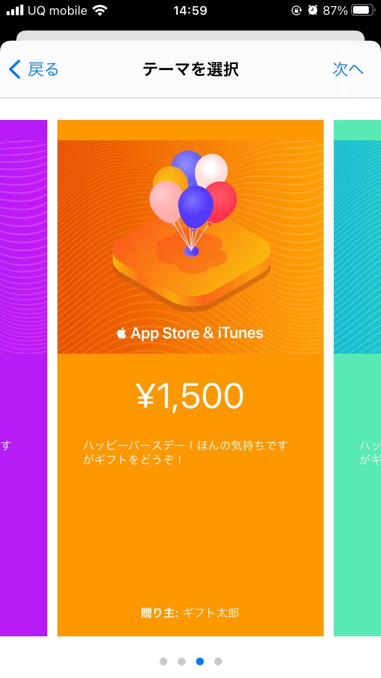 iTunesカードのテーマ