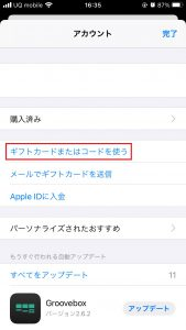 iTunesカードのチャージ方法2