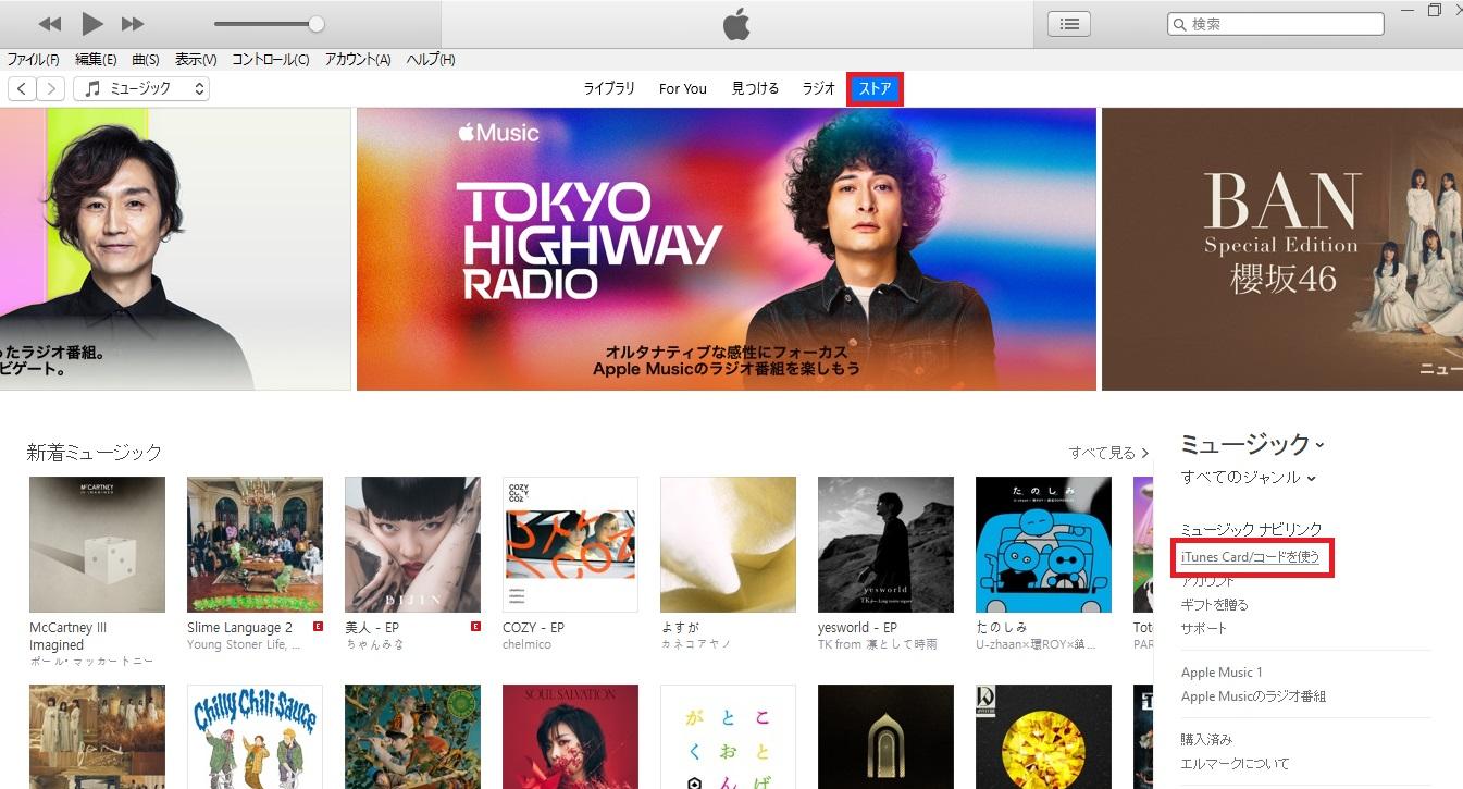 iTunes Card/コードを使う