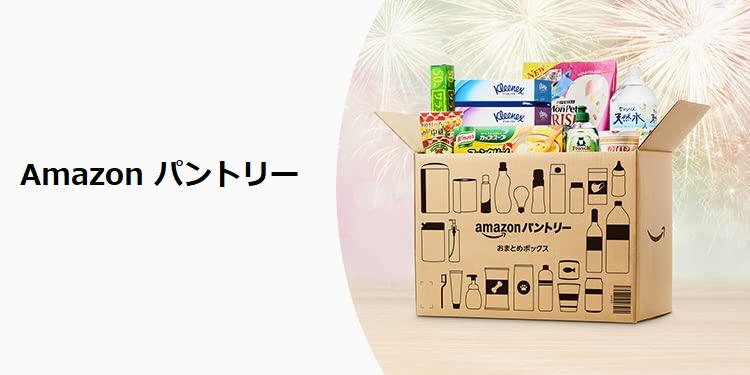 AmazonパントリーおまとめBOX