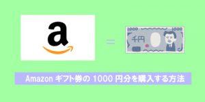 Amazonギフト券の1000円分を購入する方法