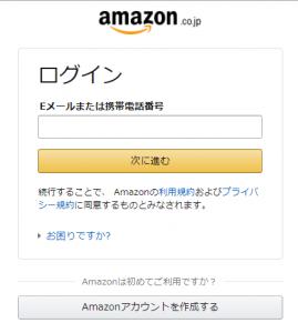 Amazonアカウントを作成する