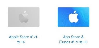 Apple StoreギフトカードとiTunesカードの違い