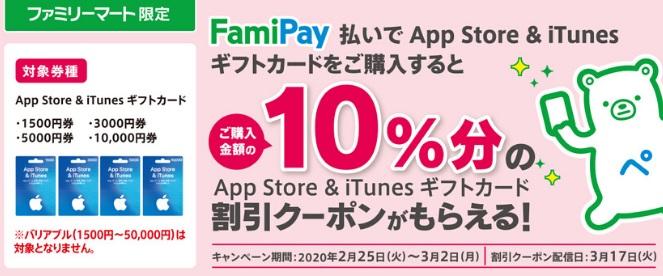 ファミマのiTunesカードキャンペーン