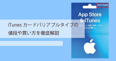 iTunesカードバリアブルカードタイプ