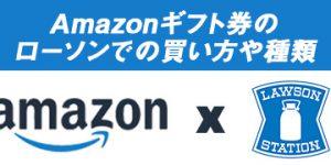 Amazonギフト券のローソンでの買い方や種類
