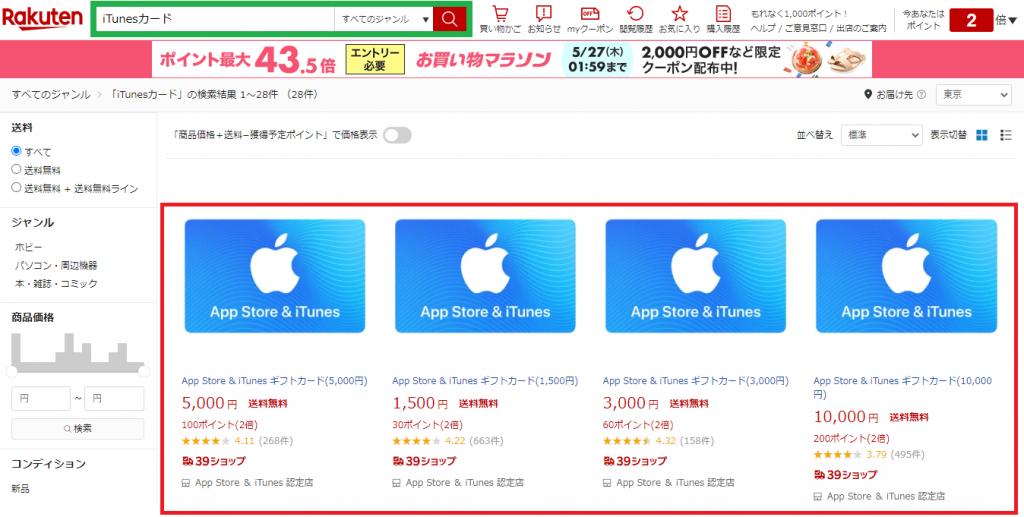 楽天市場iTunesカード