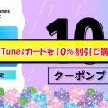 楽天iTunesカードキャンペーン