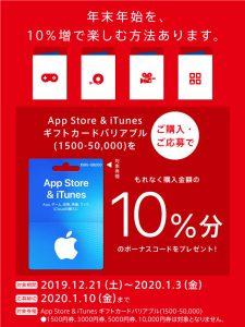 iTunesボーナスコードプレゼント