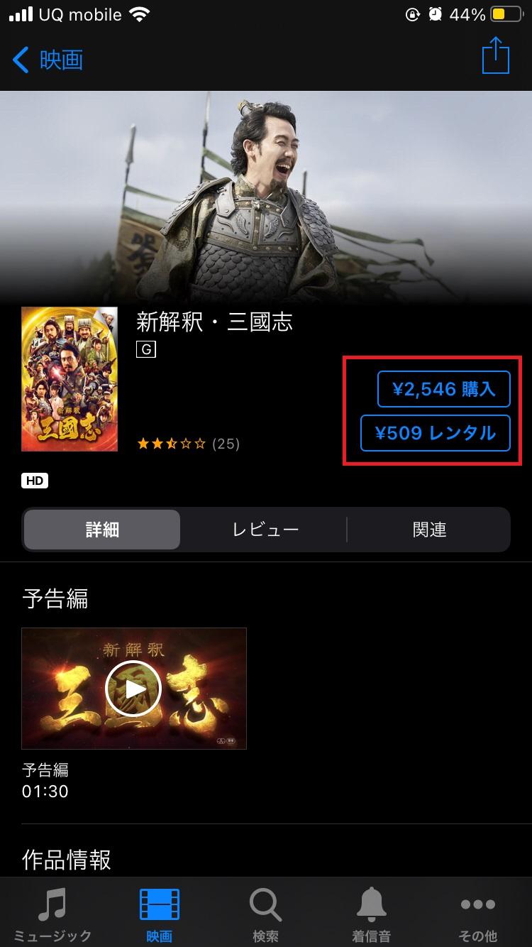 映画の購入・レンタル