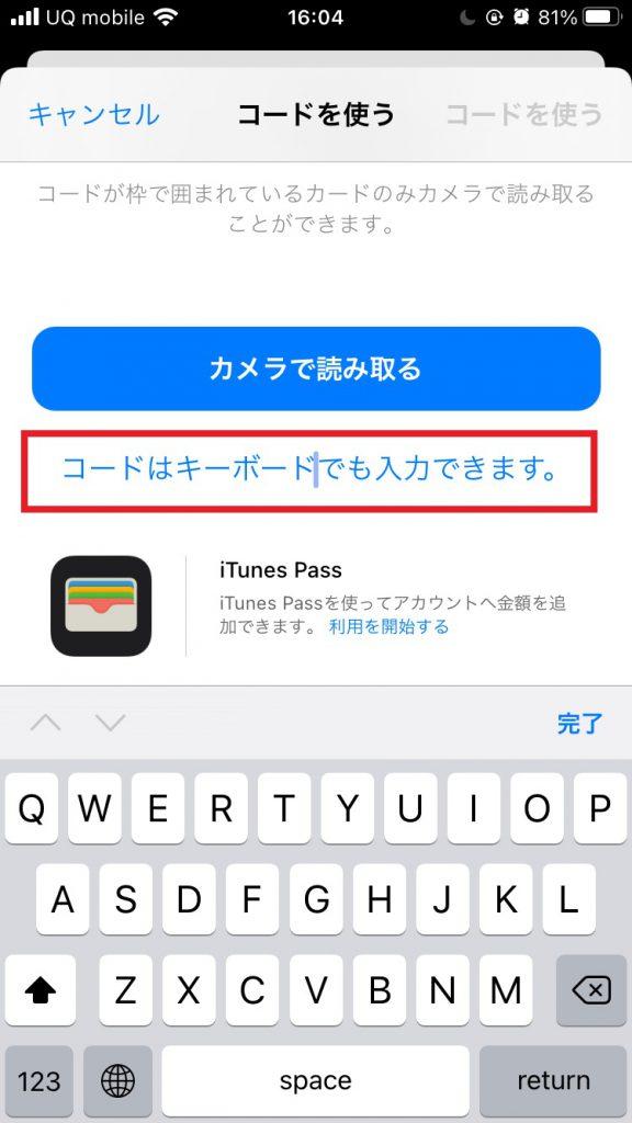 iTunesコード手入力