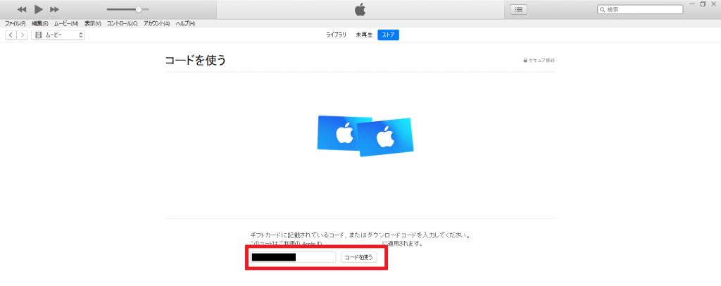 iTunesカードの入力と登録