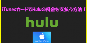 iTunesカードでHuluの料金を支払う方法!