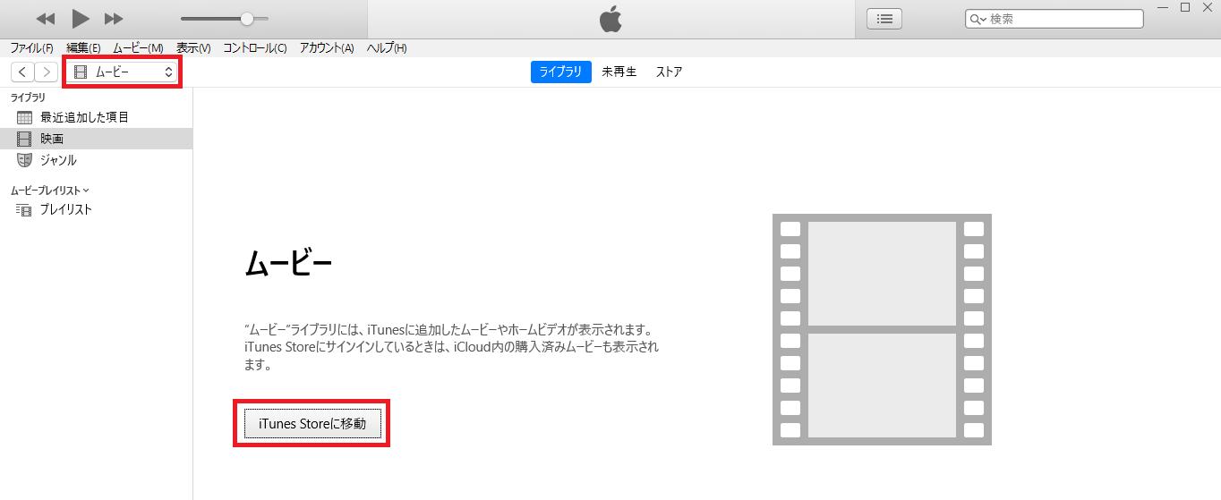 iTunesstoreに移動