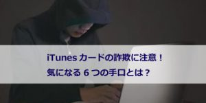 iTunesカードの詐欺