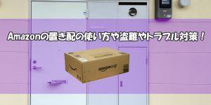 Amazonの置き配の使い方や盗難やトラブル対策!