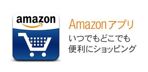 アマゾンショッピングアプリ