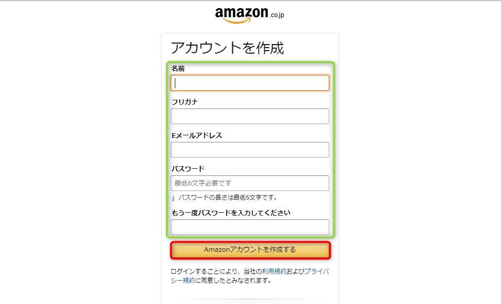 アマゾンアカウント作成