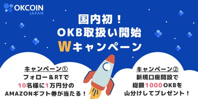 OKBのAmazonギフト券プレゼントキャンペーン