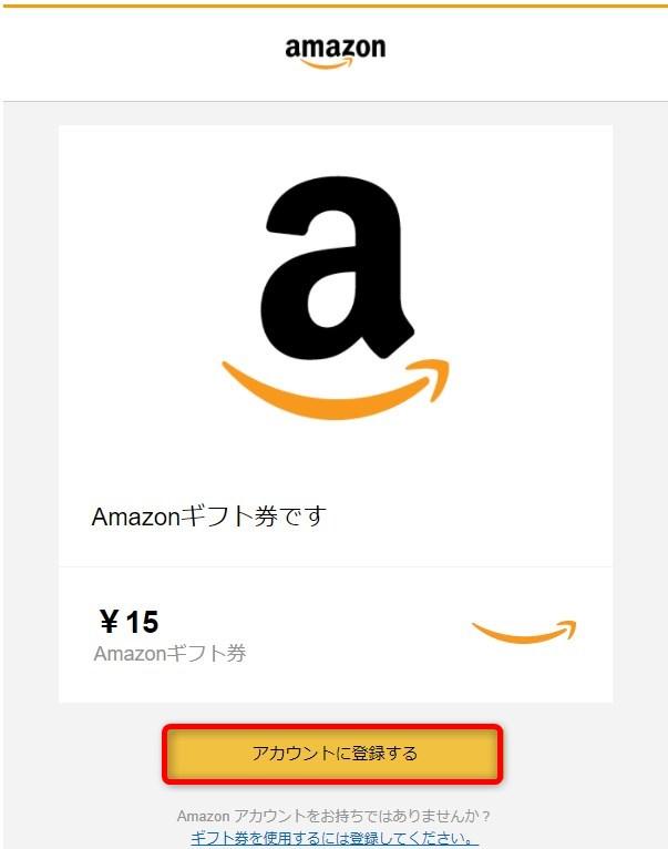 受信したAmazonギフト券