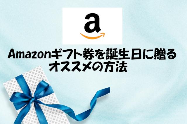 Amazonギフト券を誕生日に贈るオススメの方法