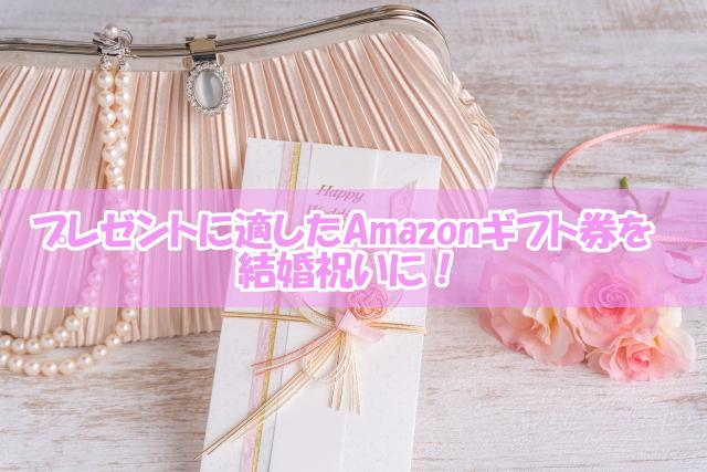 プレゼントに適したAmazonギフト券を結婚祝いに!