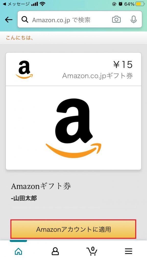 Amazonアカウントに適用
