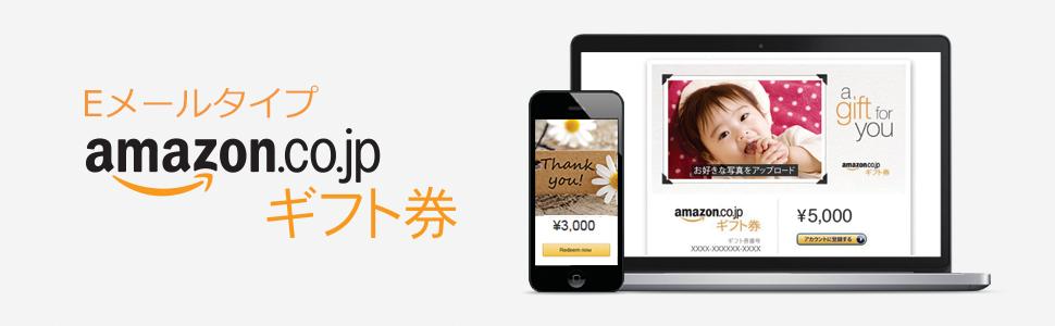 Amazonギフト券Eメールタイプとは?