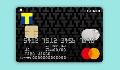 T-カードクレジットカード