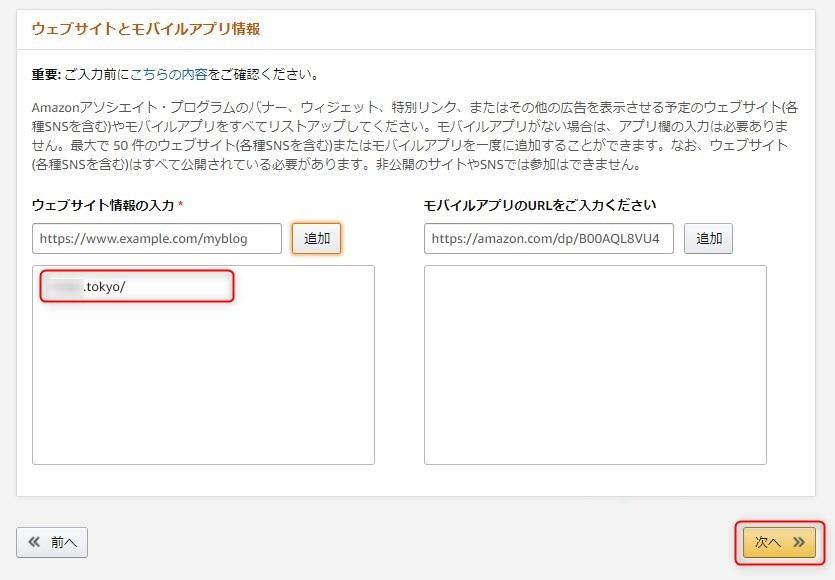 ウェブサイトとモバイルアプリ情報02