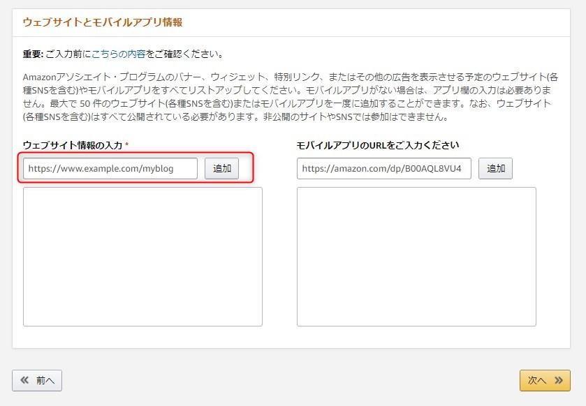 ウェブサイトとモバイルアプリ情報